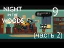 Night In The Woods #9 (часть 2) - Расследование исчезновения