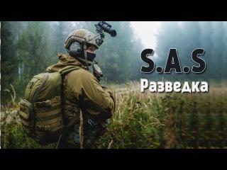 Секреты выживания SAS / РАЗВЕДКА (часть 1)