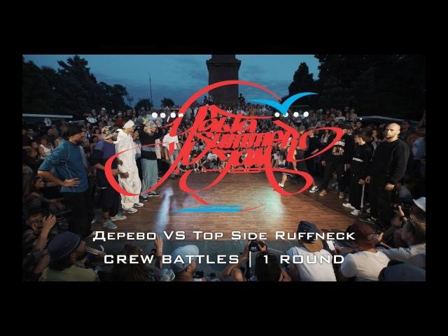 Top Side Ruffneck vs. Дерево / CREW BATTLE / Yalta Summer Jam 2017