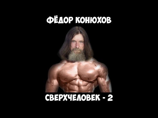 Фёдор Конюхов Сверхчеловек 2