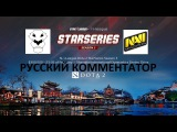 RU NaVi vs Ad Finem 2игра Украина против Греции комбэк StarSeries Starladder Dota 2 DotaPlay