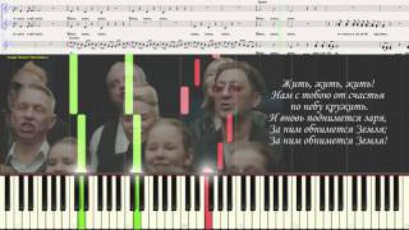 ЖИТЬ Ноты Вокал и Видеоурок для фортепиано piano cover