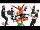 TABASCO BAND В Движении