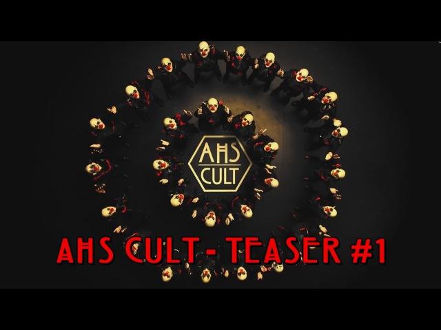 Американская история ужасов: «Культ» | American Horror Story: Cult | Тизер 1