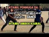 Tamil jimikki kamal Watch till end  meme tamil girls