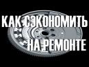 Что убивает Двухмассовый Маховик, Как сэкономить на ремонте
