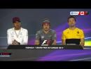 F1 2017. 07. Гран-При Канады, пресс-конференция пилотов