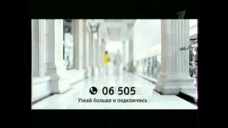 Анонс и рекламный блок (Первый канал, май 2009) 1
