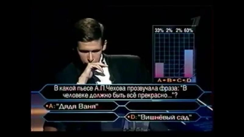 Кто хочет стать миллионером (Первый канал, 02.10.2004) фрагмент