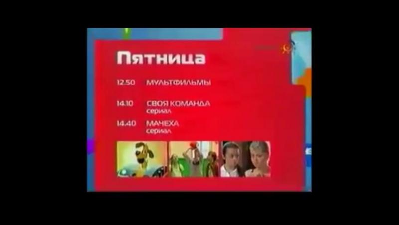Программа телепередач (Бибигон, 28.09.2007)