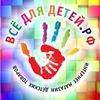 ВСЁ ДЛЯ ДЕТЕЙ | Детские товары в Москве