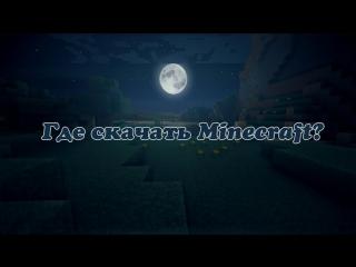 Где скачать майнкрафт  Minecraft скачать игру бесплатно  1.4.7 | 1.5(.1) | 1.5.2 | 1.6.1 | 1.7.4 |