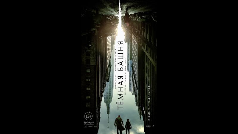 Темная башня в кино с 3 августа