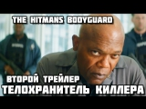 The Hitman's Bodyguard (2017) - Второй трейлер на английском языке