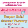 Ju-Ju-Be★Infantino★SwaddleDesigns Владивосток