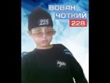 Вован Чоткий 228