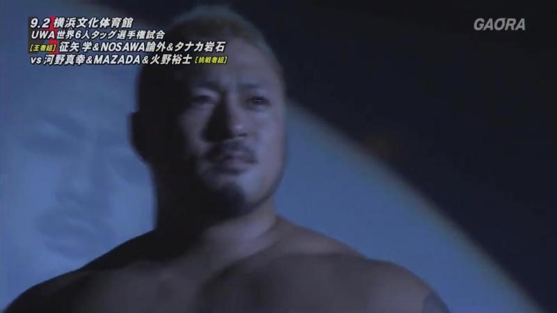 Ganseki Tanaka, Manabu Soya, NOSAWA Rongai (c) vs. Masayuki Kono, MAZADA, Yuji Hino (W-1 - Pro-Wrestling Love in Yokohama 2017)