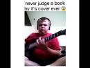 Никогда не суди книгу по обложке