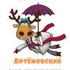 Подслушано Артёмовский