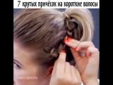 7 классных причёсок для коротких волос! Какая идея круче?