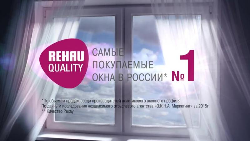 ПВХ Окна и двери REHAU (РЕХАУ) Москва и МО