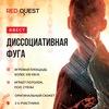RED QUEST   Квесты в реальности, Екатеринбург