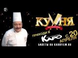 Смотри фильм «Кухня. Последняя битва» с 20 апреля в КАРО!