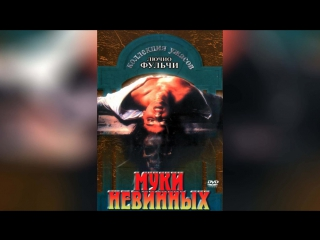 Муки невинных (1972) | Non si sevizia un paperino