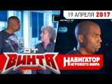 Бонус, Гамовер и Mass Effect: Andromeda (сезон 10, эпизод 10)
