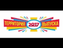 Территория выпуска - 2017. Школьный вальс.