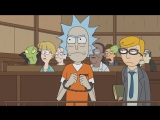 Рик и Морти | Rick and Morty l Самый Гуманный Суд в Мире