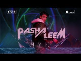 Pasha Leem - Чую (Премьера песни)