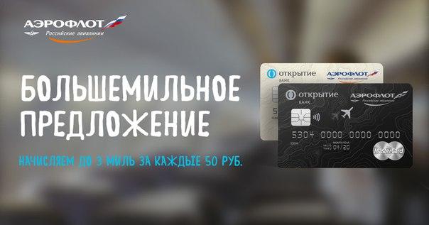 Банк «Открытие» запускает акцию для держателей карт «Аэрофлот», в рамк