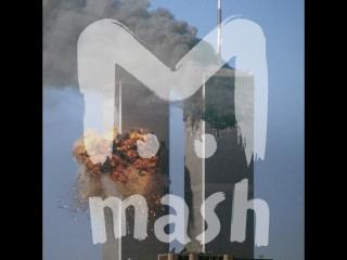 Шестнадцатая годовщина терактов 11 сентября в США
