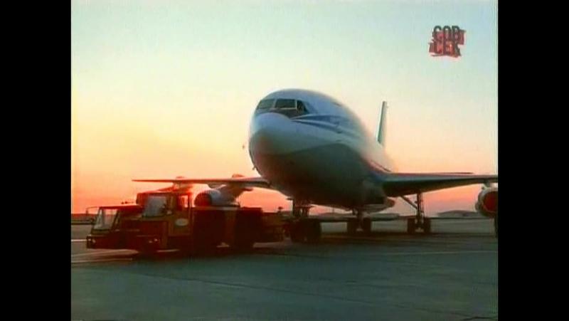 Выжившие в авиакатастрофах (Совершенно секретно, 2004 г.)