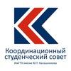 Координационный Студенческий Совет ИжГТУ