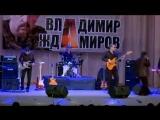 Владимир Ждамиров и гр. Вольный Ветер. За забором весна. Полный концерт