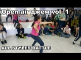 ALL STYLES BATTLE 1/4 Финала - SkillFire vs. Вера Клюева - Open air джем vol .1 (Шуя)