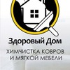 Химчистка Уборка | Клининг Пермь