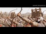 Индийские 300 спартанцев ( Трейлер)
