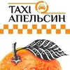 """Такси Москва """"Апельсин"""""""