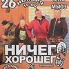 26.11.17 - НИЧЕГО ХОРОШЕГО В МОСКВЕ