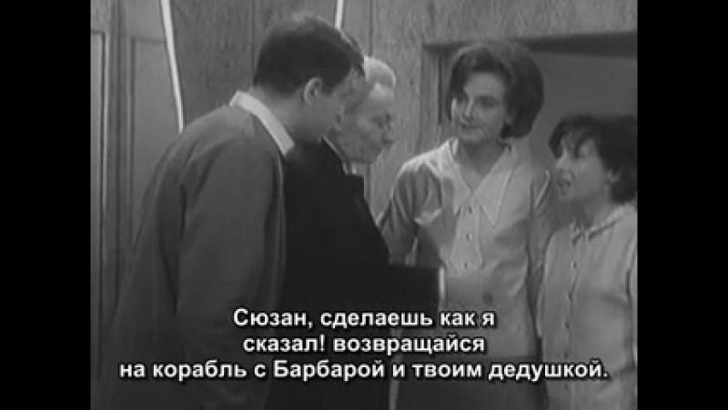 Доктор Кто Классический 1 сезон 2 серия 4 эпизод «Засада» Русские субтитры