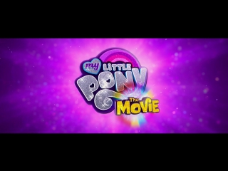 My Little Pony: The Movie — Первый тизер
