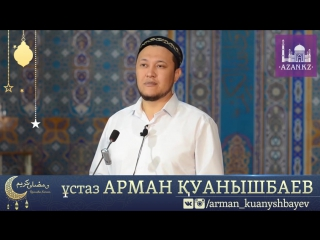 ұстаз Арман Қуанышбаев - Рамазан 2
