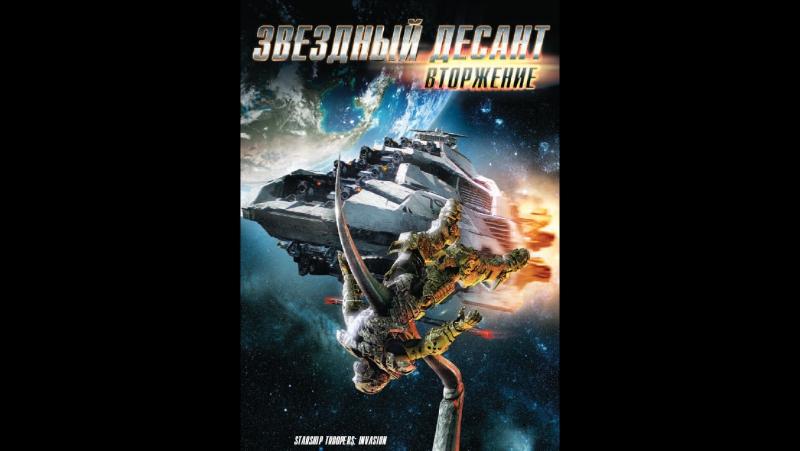 Звездный десант_Вторжение_Starship Troopers_Invasion_2012