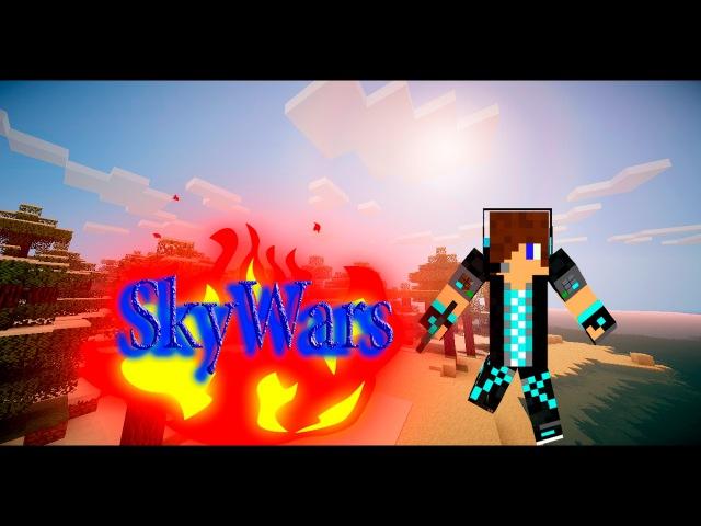 SkyWars14 ПРОСТИНКАЯ ИГРА =)