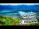 Крымская Швейцария с Лешим