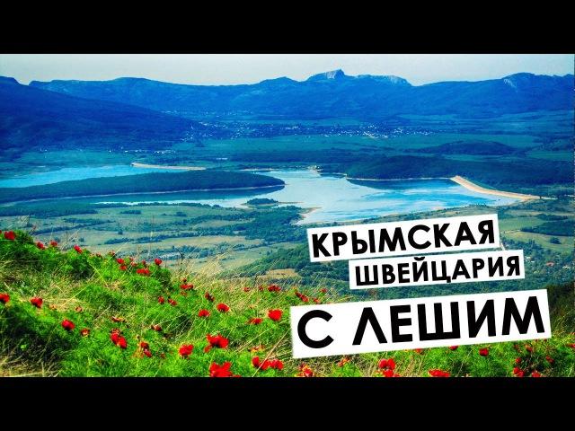 Крымская Швейцария с Лешим!