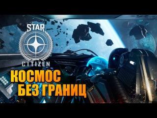 STAR CITIZEN 🔥 КОСМОС БЕЗ ГРАНИЦ НА AURORA MR - ПЕРВЫЙ ВЗГЛЯД!